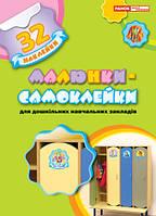 Ранок Кр. 5222 Малюн-самоклей для ДНЗ(ЗЕЛЁН)