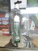 Брелок автомобильный силиконовый для ключей Skoda Шкода! Качество! Турция! Брелок для ключей авто