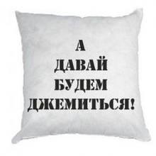 Подушка с прикольными надписями А давай будем