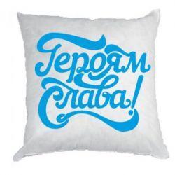 Подушка Героям Слава