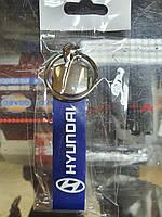 Брелок автомобильный силиконовый для ключей Hyundai Хендай! Качество! Турция! Брелок для ключей авто