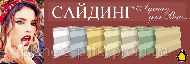 Сайдинг по выгодным ценам от производителя в Киеве.