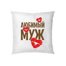 Подушка подарочная Любимый муж