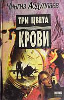 "Чингиз Абдуллаев ""Три цвета крови"". Детектив, фото 1"