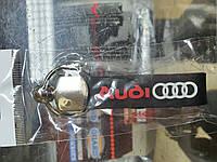 Брелок автомобильный силиконовый для ключей Audi Ауди, Качество! Турция! Брелок для ключей авто
