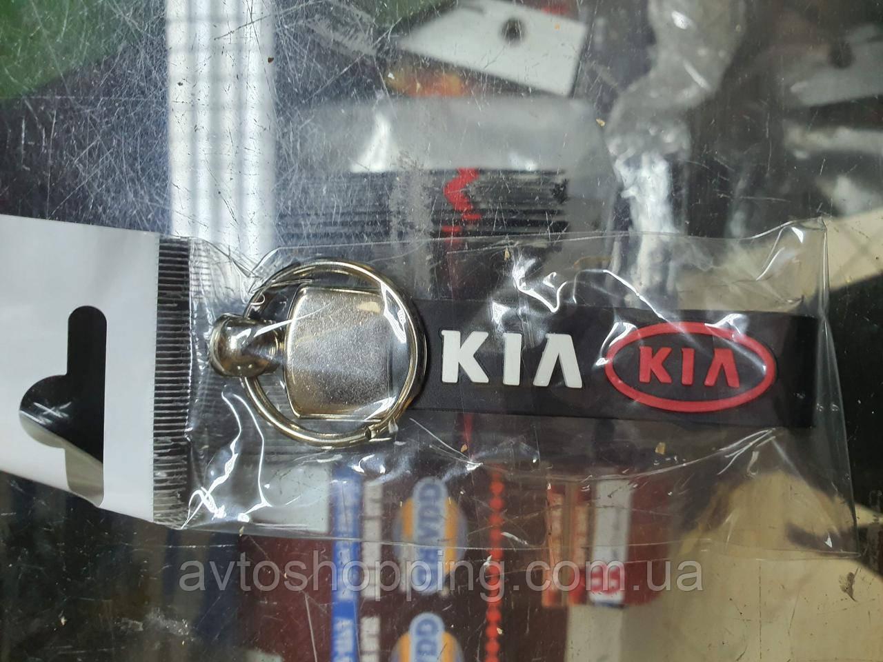 Автомобільний Брелок силіконовий для ключів Кіа Kia, Якість! Туреччина! Брелок для ключів авто