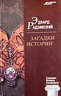 """Эдвард Радзинский """"Загадки истории №1"""". Роман"""