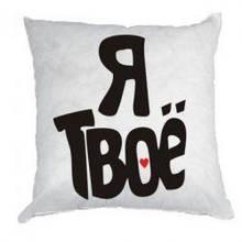 Подушка  с надписью Я твое