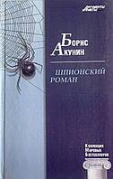 "Борис Акунин ""Шпионский роман№2"". Роман"