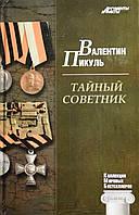 """Валентин Пикуль """"Тайный советник №4"""". Роман"""
