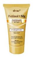Крем для век серии Retinol+Mg