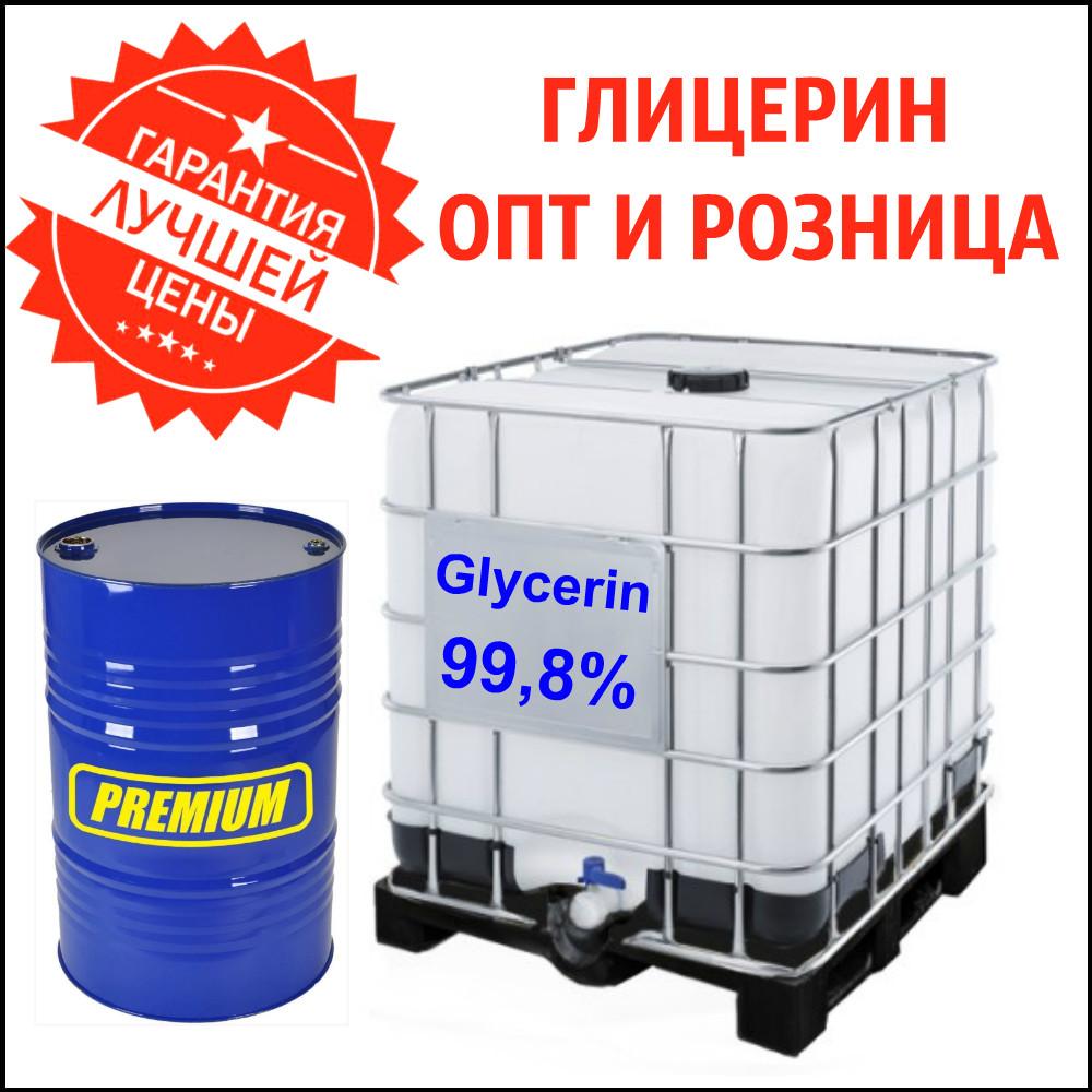 Глицерин 99,8% фарм. (пищевой)