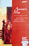 "Антуанетта Мэй ""Жена Пилата, или тайна прокуратора №9"". Роман, фото 1"
