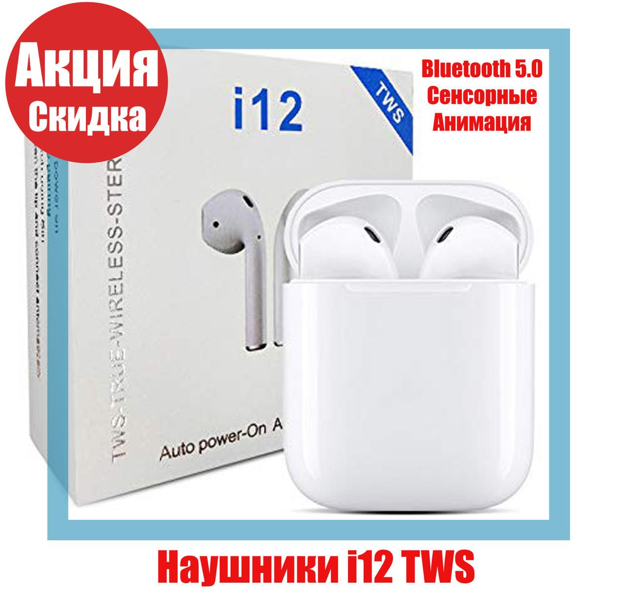 Наушники i12 TWS MINI беспроводные Bluetooth с кейсом и анимацией Qualitireplica