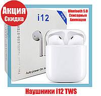 Наушники i12 TWS MINI беспроводные Bluetooth с кейсом и анимацией Qualitireplica, фото 1
