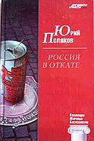 """Юрий Поляков """"Россия в откате №16"""". Роман, фото 1"""