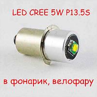 Светодиодная лампа P13,5S Cree XPG 5W/ 3V, для фонаря, велофары 6000K