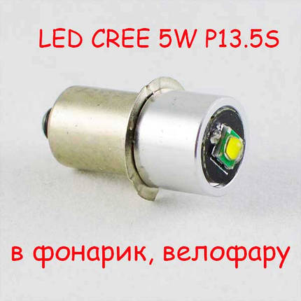 Светодиодная лампа P13,5S Cree XPG 5W/ 3V, для фонаря, велофары 6000K, фото 2