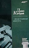 """Данил Корецкий """"Подставная фигура №22"""". Роман, фото 1"""