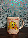 Чашка на заказ, фото 4