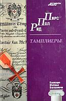"Пирс Пол Рид  ""Тамплиеры №25"". Роман, фото 1"