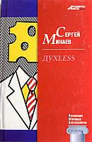 """Сергей Минаев """"Дуxless №27"""". Роман, фото 1"""