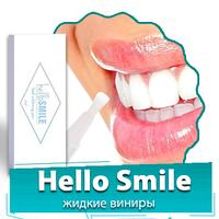 Жидкие виниры Hello Smile, фото 1