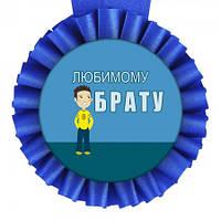 Медаль прикольная Любимому Брату большая