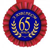 Медаль Прикольная укр З Ювілеєм 65