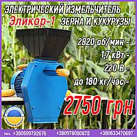 Электрический измельчитель зерна и кукурузы для дома Эликор-1 (1700 Вт)