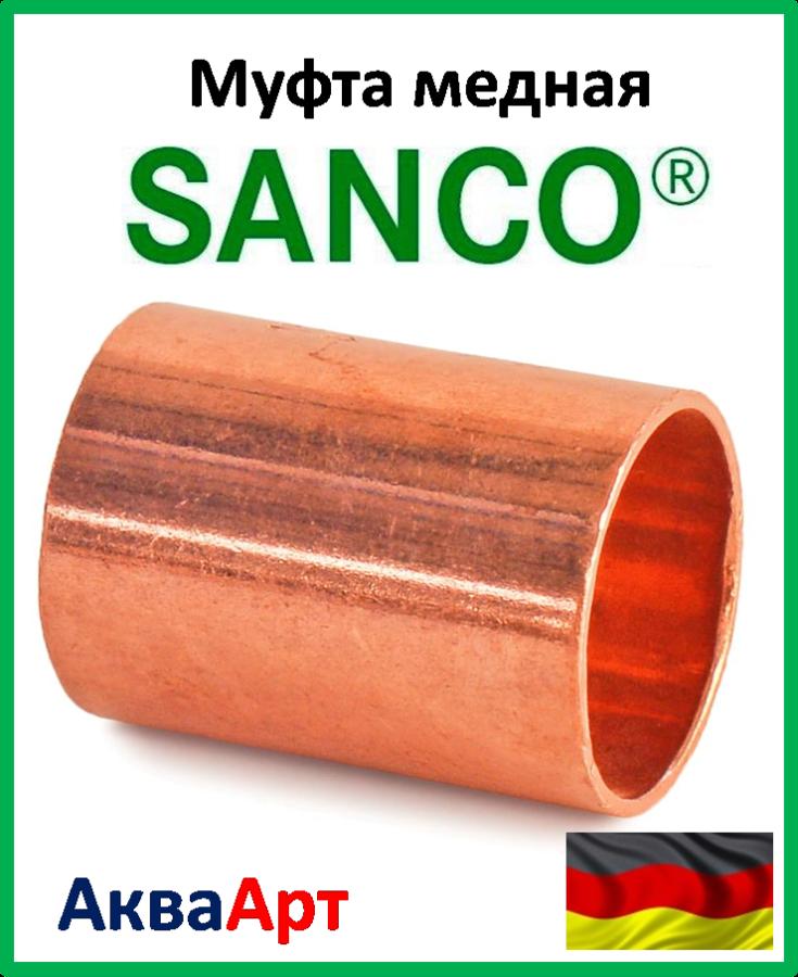 SANCO Муфта соединительная медная 89