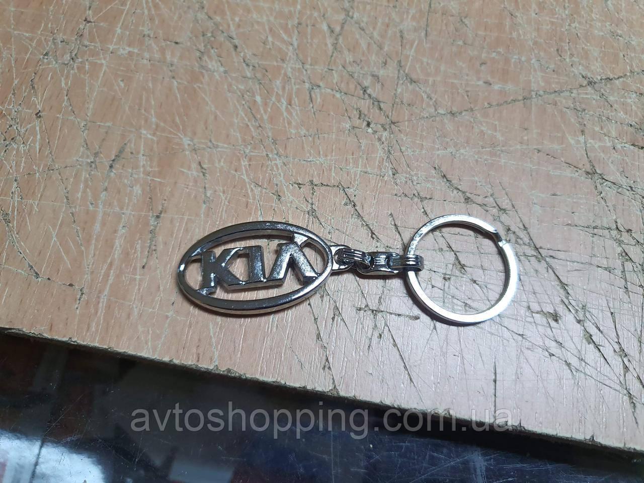 Брелок автомобильный металлический для ключей Kia Киа Качество! Турция! Брелок для ключей авто