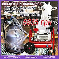 Аппарат для доения коз