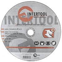 ✅ Диск отрезной по металлу 230x2,0x22,2 мм INTERTOOL CT-4016