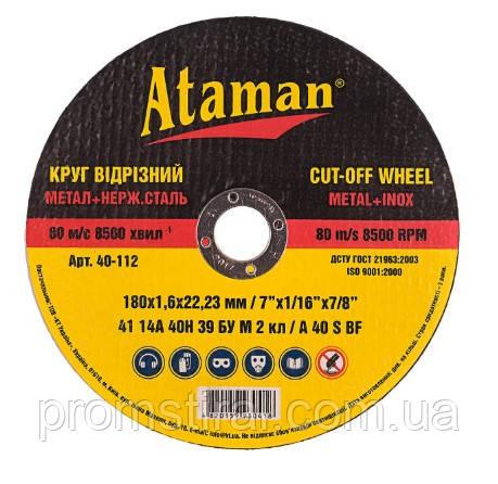 Круг отрезной Аtаmаn 180х1.6х22, 23