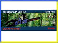 Мотопила электрическая Беларусмаш 3200 Вт (2 шины, 2 цепи)
