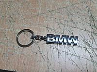 Брелок автомобильный металлический для ключей BMW Бмв Качество! Турция! Брелок для ключей авто
