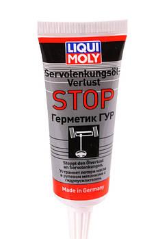 Герметик гідропідсилювача керма Servolenkungsol Verlust (35 ml) (коричневий) (7652) Liqui Moly
