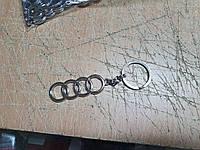 Брелок автомобильный металлический для ключей Audi Ауди Качество! Турция! Брелок для ключей авто