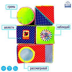 """Набор кубиков Масик """"Мягкий конструктор"""", МС090602-01"""