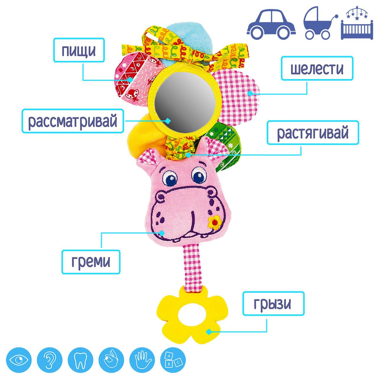 """Підвіска-вібро Масик """"Зоо Бегемот Добряк"""", МС110205-02"""
