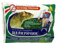 Щелкунчик гранулы 150 г от крыс и мышей