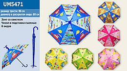 Зонт на подставке, пластиковый чехол, 6 видов, UM5471