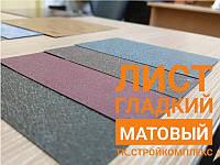 Гладкий лист с полимерным покрытием цветной матовый (1250*2000) Корея 0.45мм