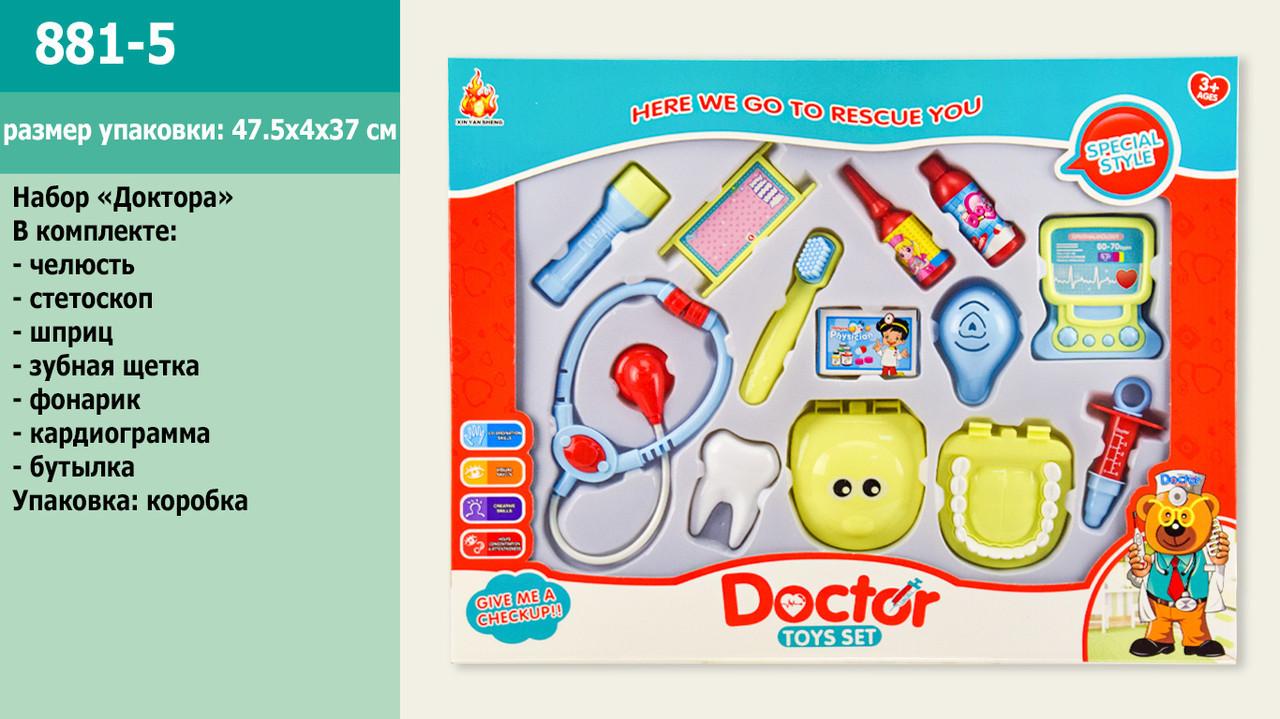 """Набор доктора """"Стоматолог"""", челюсть, стетоскоп, шприц, щетка, 881-5"""