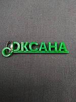 Брелок с именем Оксана ( зеленый )