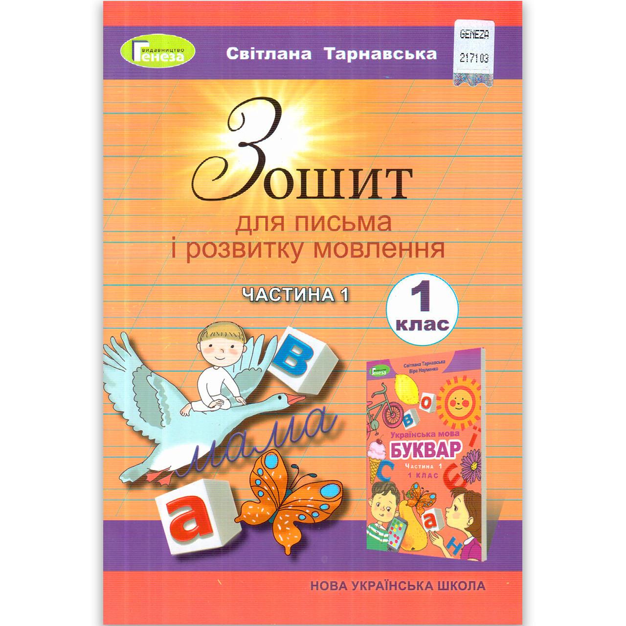 Зошит для письма і розвитку мовлення 1 клас Частина 1 Авт: Тарнавська С. Вид: Генеза