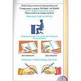 Зошит для письма і розвитку мовлення 1 клас Частина 1 Авт: Тарнавська С. Вид: Генеза, фото 3