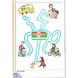 Зошит для письма і розвитку мовлення 1 клас Частина 1 Авт: Тарнавська С. Вид: Генеза, фото 4