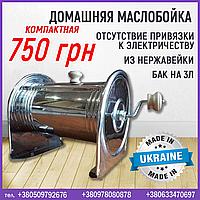 Домашняя маслобойка для сливочного масла 3 литра, фото 1